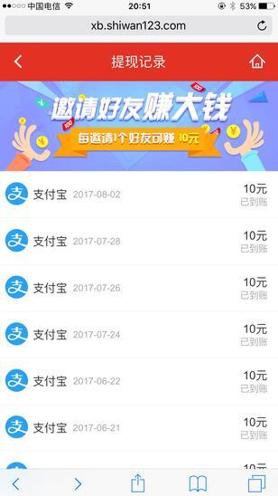 熊猫试玩--苹果手机每天下载几个APP可以赚10块钱