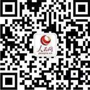 人民网微信二维码