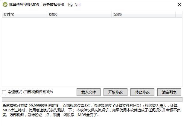 批量修改视频MD5工具