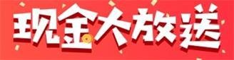 搜狐新闻现金大放送,邀请好友领超大红包