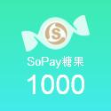 SoPay糖果