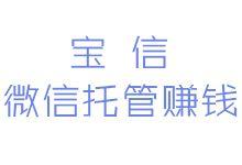 宝信微信托管平台