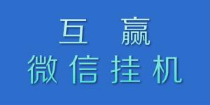 互赢微信挂机.jpg