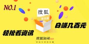 搜狐新闻手机阅读赚钱APP,牛网赚已提现6000元