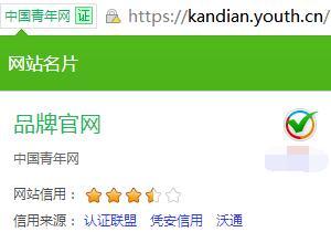 中国青年网认证截图.jpg