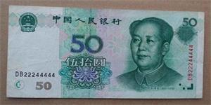 50元人民币.jpg