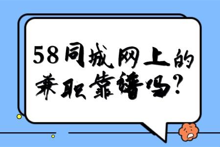 58同城网兼职