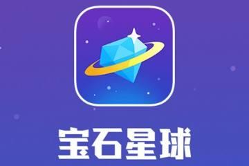 宝石星球--手机赚钱软件,聚享游旗下免费挂机APP