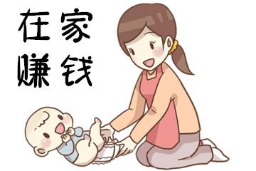 宝妈在家赚钱经历分享,怀孕也能在家兼职