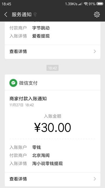 淘小说30元提现到账