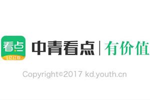 中青看点--阅读新闻得零花钱,中国青年网旗下