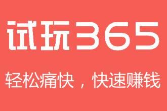 试玩365--下载一个APP领1元,10元即可提现