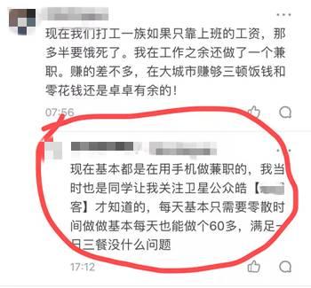 微信公众号推广赚钱