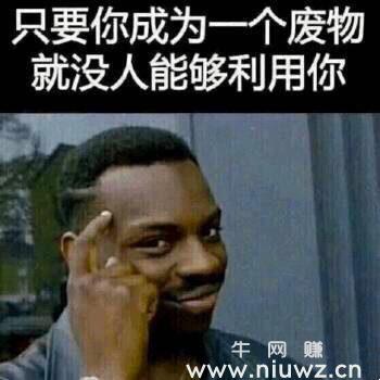 防止被割韭菜