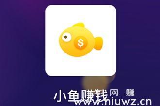 小鱼赚钱:苹果试玩APP赚钱,单干2小时赚30元