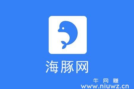 海豚网app是真的吗?大公司旗下转发赚钱新平台