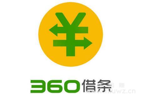 360借条靠谱吗