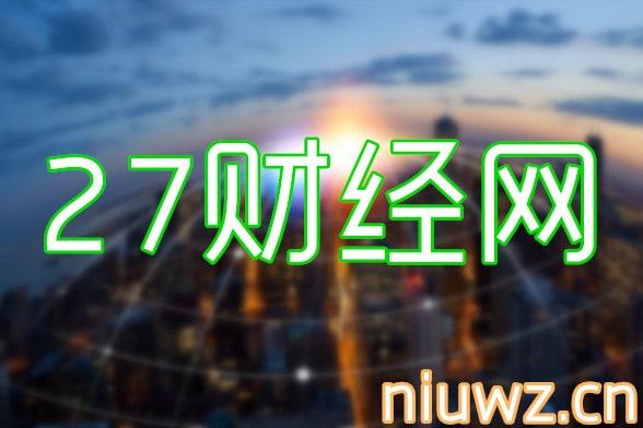27财经网官网是哪个?27财经网关键词指数的成长之旅